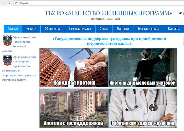"ГБУ РО ""Агенство Жилищных Программ"""