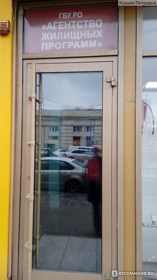 Дверь в Агентство жилищных программ