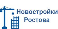 квартиры в новостройках Ростова-на-Дону
