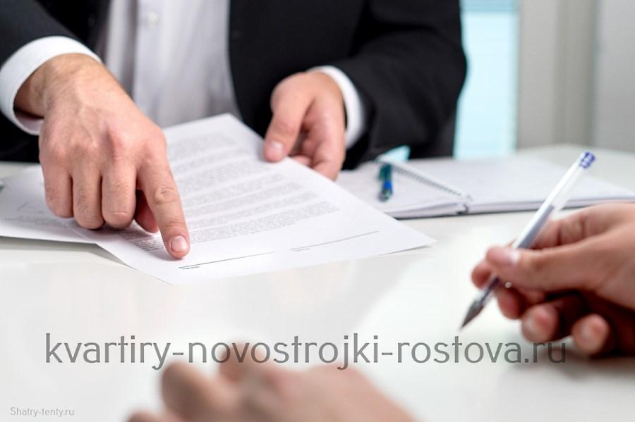 Подписание договора ипотеки